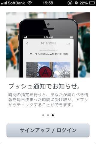 gunosy-app6