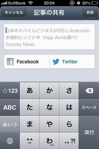 gunosy-app7