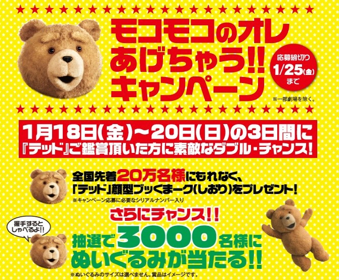 ted-movie2