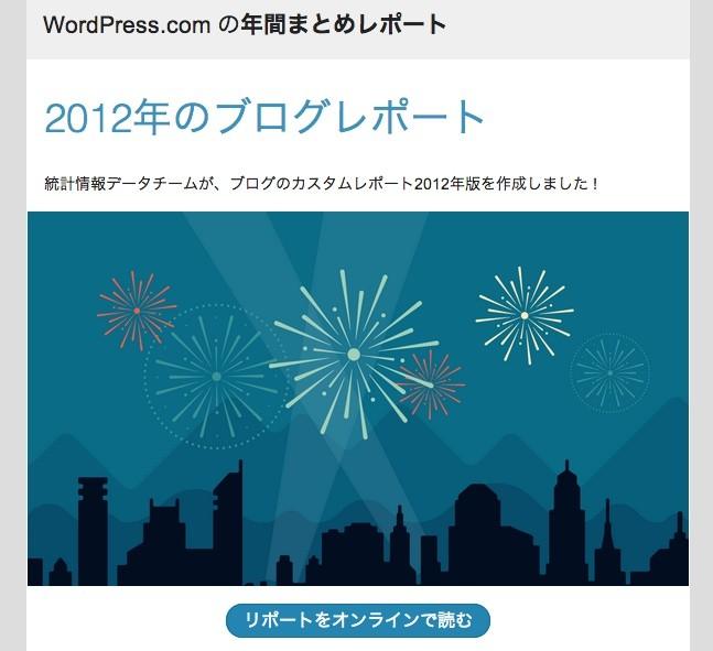 wordpress-matome