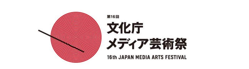 media-arts-festival