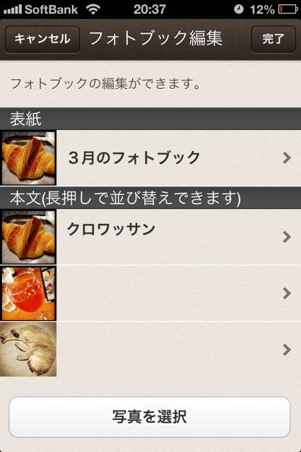 nohana-order4