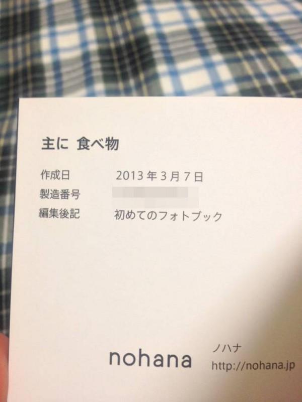 nohana-photobook8
