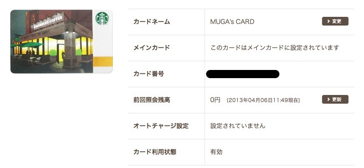 starbucks-card3