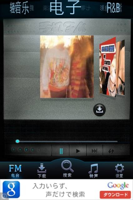 music-app2