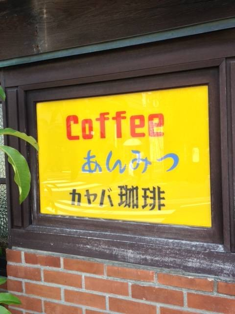 kayaba-coffee3