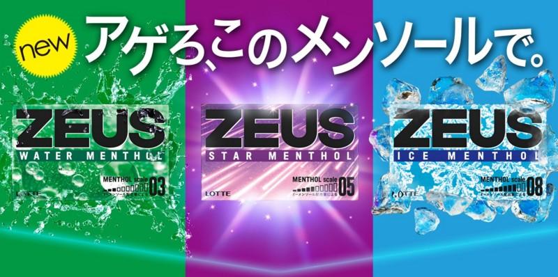 zeus-renew