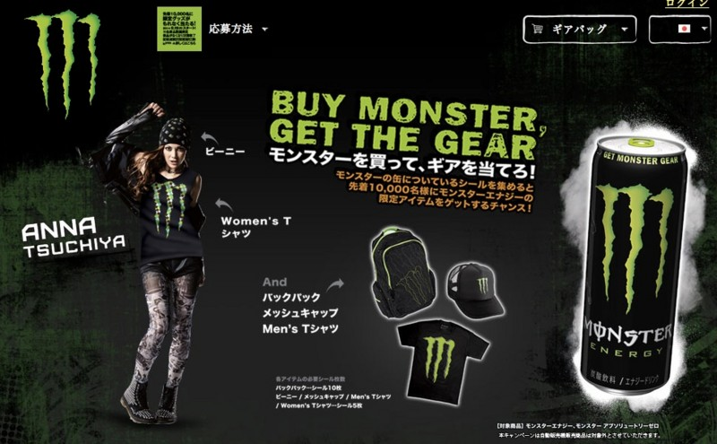 Monster_Energy_Gear