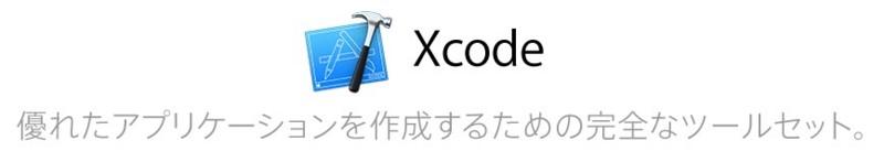 xcodeinst