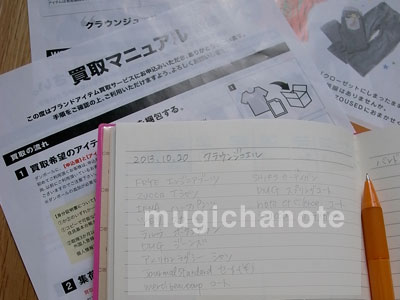 f:id:mugichanote:20131022114500j:image