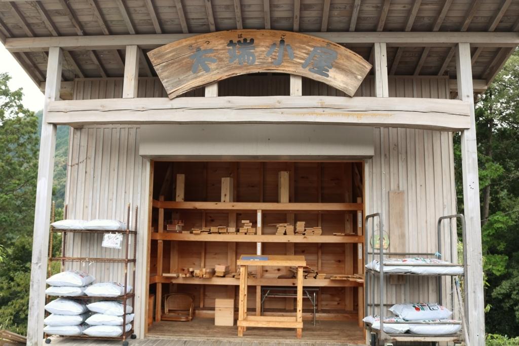 上之保温泉敷地内にある木端小屋