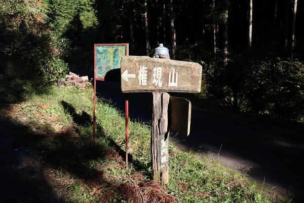 乙女滝と権現山への分岐看板