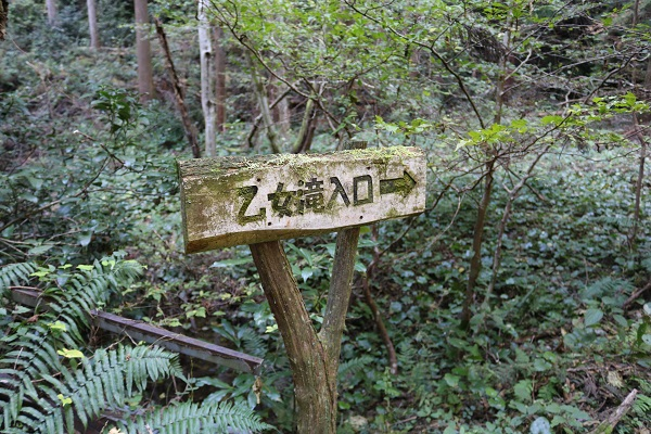 乙女滝入口への看板