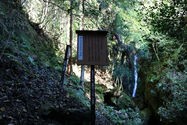 案内板の脇に乙女滝