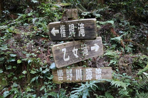 乙女滝への最後の案内板