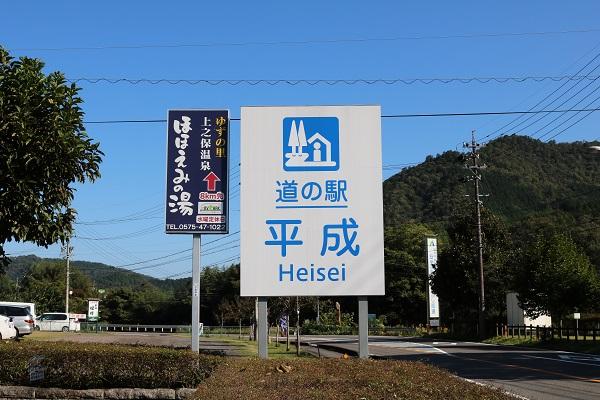 道の駅平成の看板