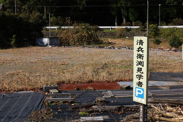 清兵衛渕の専用駐車場