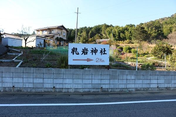 乳岩神社の案内板