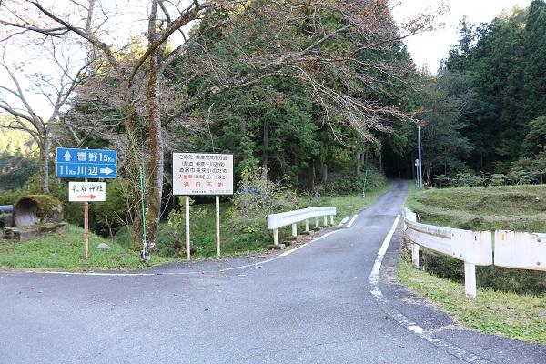乙女滝と乳岩神社の分岐点