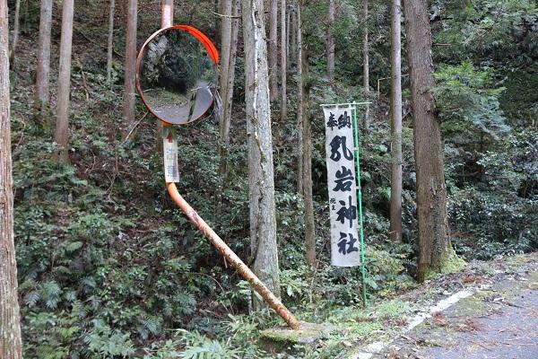 乳岩神社のぼり旗