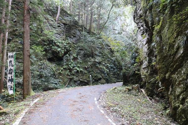 乳岩神社への岩山道