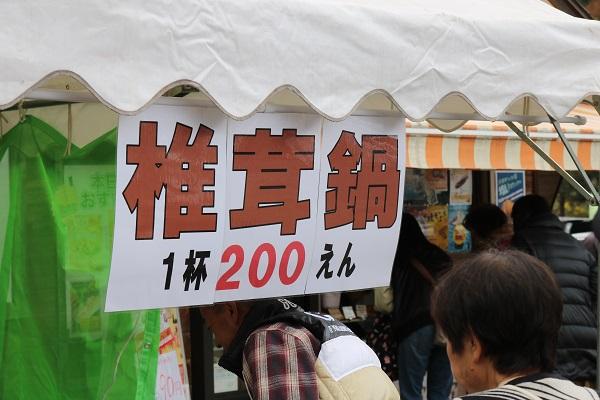椎茸鍋1杯200円