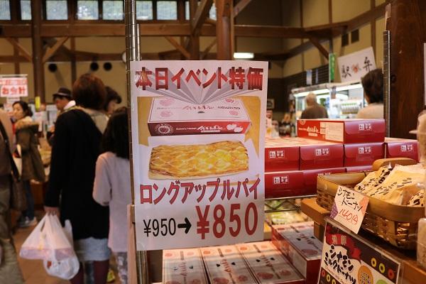 ロングアップルパイも大特価