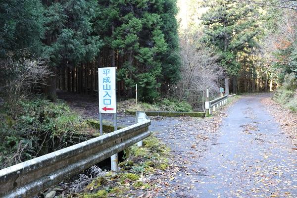 平成山入口の看板