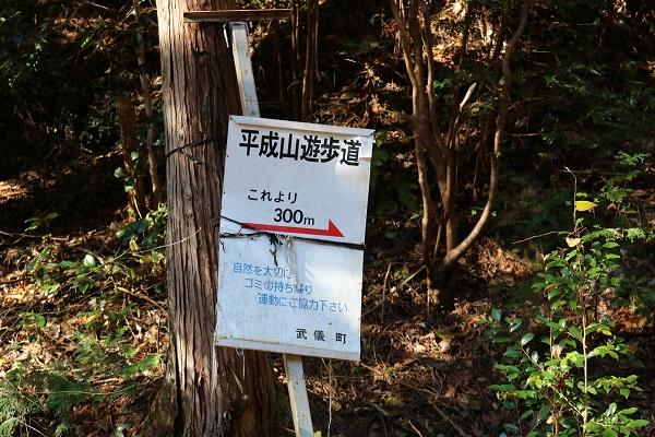 平成山遊歩道への案内板