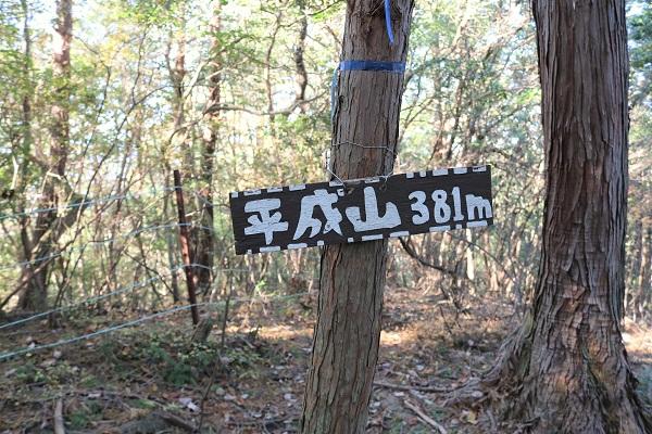 平成山381m看板