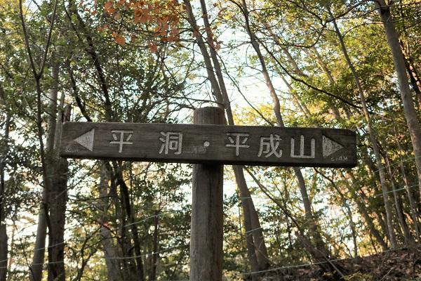 平洞と平成山への案内看板