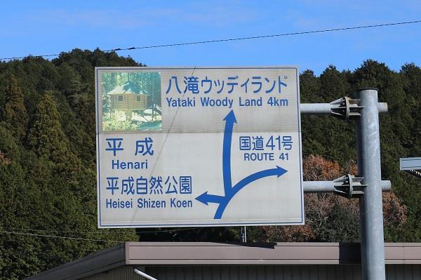 平成山へのアクセス方法