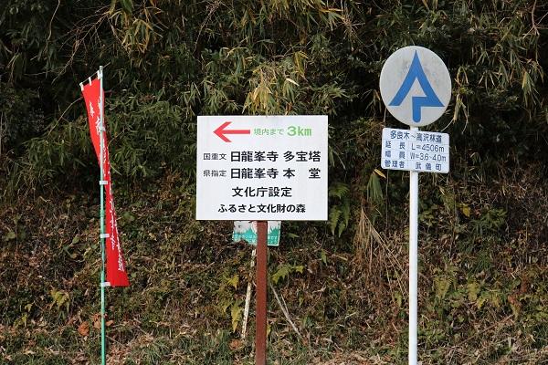 高澤観音へのアクセス