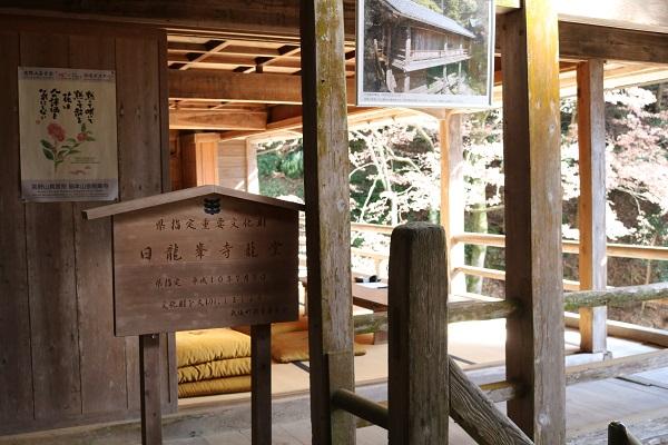 高澤観音の籠堂は県指定重要文化財