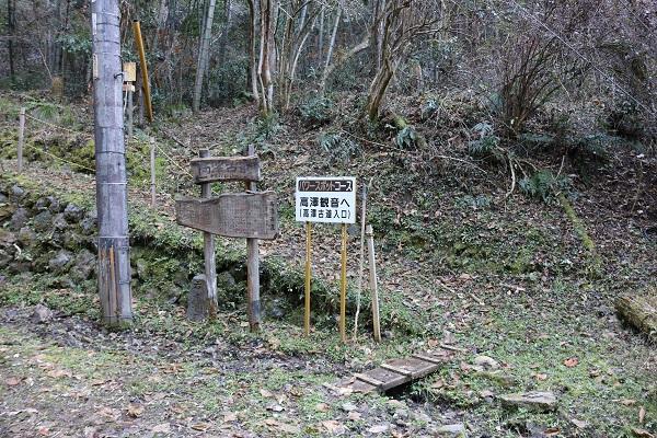 高澤古道入口