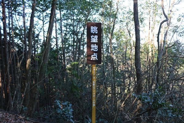 高澤古道の眺望地点