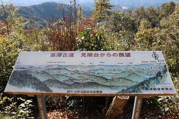 高澤古道見晴台の案内板