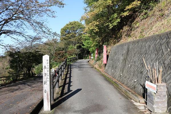 高澤観音参拝道入り口