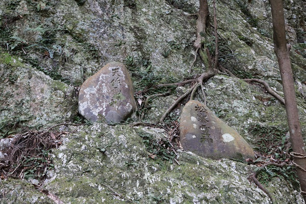 八大龍王神大滝付近の石碑
