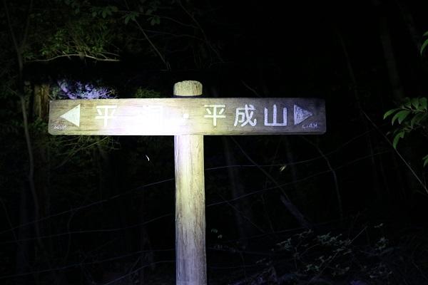 平成山案内板