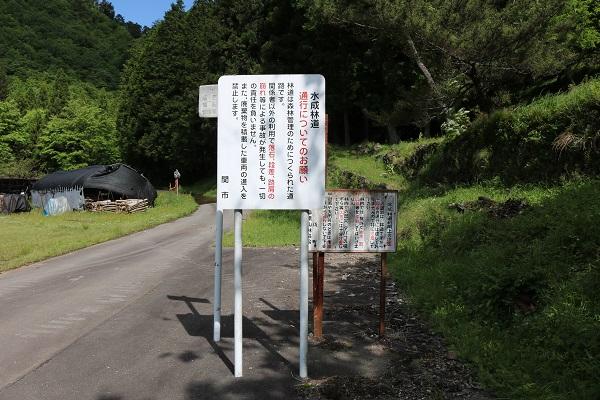 水成林道利用上の注意書き