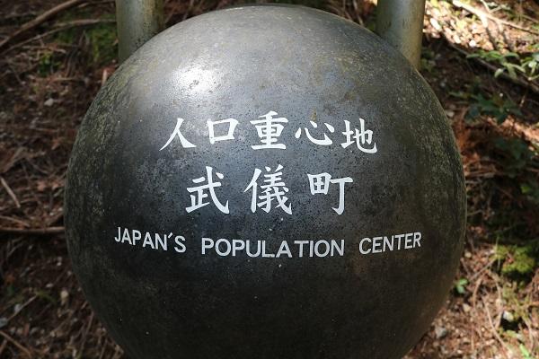 関市水晶山にある人口重心地のモニュメント