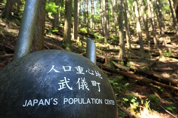 関市水晶山に建つ人口重心地のモニュメント
