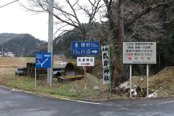 岐阜県道80号の案内板