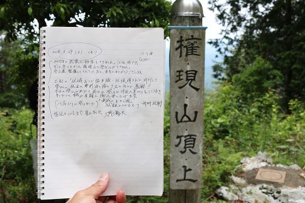 関市権現山頂上に設置されたノートに登頂記念記録