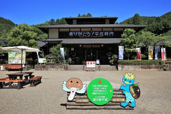 花街道センター道の駅平成