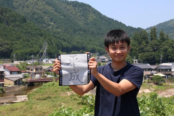 ありがとう平成時代記念タオル「元号の書」