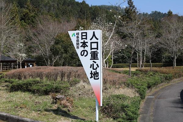 中之保公園
