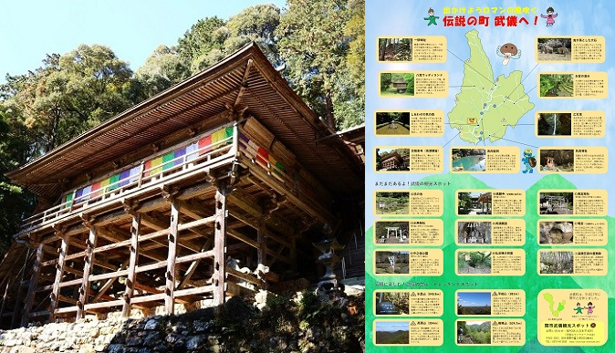 関市武儀観光スポット