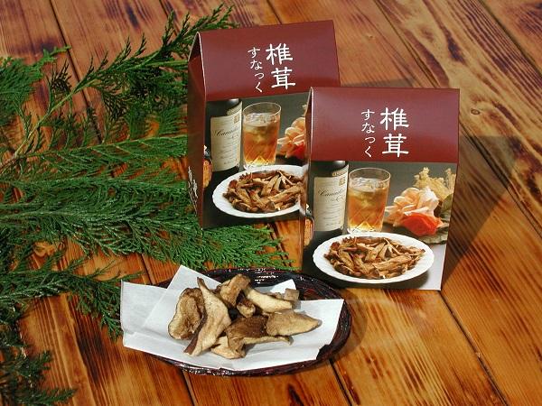 関市武儀地域の特産品椎茸すなっく